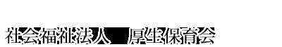 八幡野保育園|社会福祉法人厚生保育会|静岡県伊東市